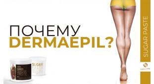 11 причин использования сахарной пасты DERMAEPIL